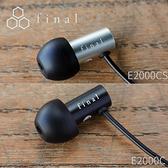 FINAL E2000C (黑) E2000CS (銀)  高音質耳道式耳機麥克風