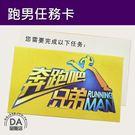 【瘦身3件任選88折】Runningman 跑男 奔跑吧兄弟 團康活動 任務卡(V50-1606)