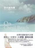 (二手書)卻西爾海灘