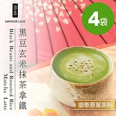 4袋【御奉】黑豆玄米抹茶拿鐵 12入/袋–原葉研磨茶粉袋裝