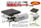 [好也戶外]SOTO ST-310專用熔...