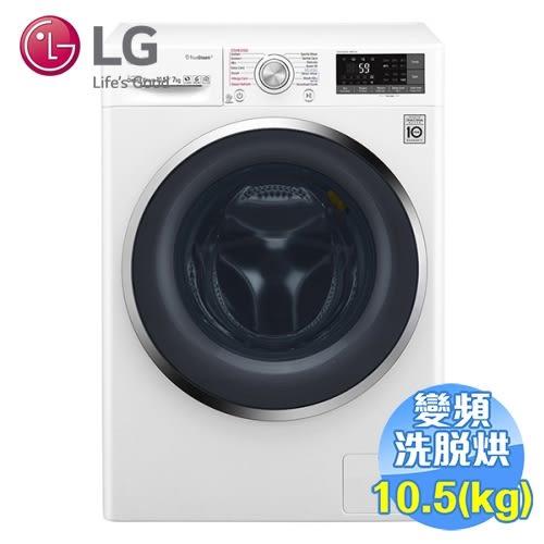 LG 10.5公斤蒸氣洗脫烘滾筒洗衣機 WD-S105DW