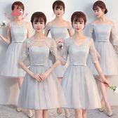 伴娘服短款生日派對正韓姐妹團連衣裙女夏聚會畢業小禮服洋裝 巴黎時尚生活