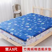 【米夢家居】夢想家園-冬夏兩用天然涼爽竹青純棉透氣床墊-雙人5尺深夢藍