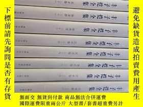 二手書博民逛書店罕見豐子愷全集(全50冊)Y183719 陳星