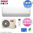 (含基本安裝)台灣三洋3~4坪一級變頻冷暖空調SAE-V22HF+SAC-V22HF