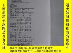 二手書博民逛書店罕見危險(初版)~3WG-7Y17820 Dick Franci