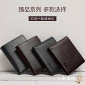 一件8折免運 皮夾錢夾錢包男短版超薄錢夾男士青少年學生多卡位大容量小皮夾子潮