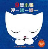 9隻小貓呼─嚕─嚕─(二版)