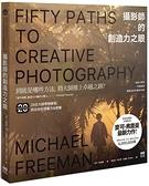 攝影師的創造力之眼:50條路徑大師帶頭練,抓住你的想像力&感覺【城邦讀書花園】