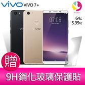 分期0利率 VIVO V7+ / V7 PLUS 4G/64G 5.99吋 智慧型手機 贈『9H鋼化玻璃保護貼*1』
