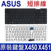 ASUS 華碩 X450 X451 短排 筆電 中文鍵盤 X455LF X456 X456U X456UJ Y453C Y483L