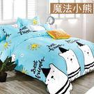 床包 / MIT台灣製造.天鵝絨雙人冬夏兩用被.魔法小熊(藍) / 伊柔寢飾