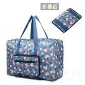 手提旅行袋折疊行李包短途手提拉桿行李袋防水便攜     SQ9808『毛菇小象』