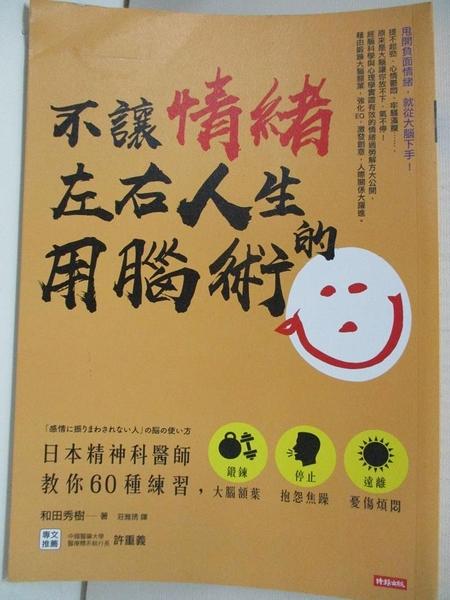 【書寶二手書T1/心靈成長_BET】不讓情緒左右人生的用腦術:日本精神科醫師教你60種練習,鍛鍊
