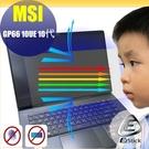 ® Ezstick MSI GP66 10UE 防藍光螢幕貼 抗藍光 (可選鏡面或霧面)
