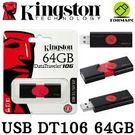 Kingston 金士頓DT106/64GB USB3.1 64GB-時尚黑紅滑蓋設計