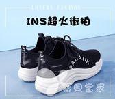 運動鞋女2018春季新款韓版ulzzang原宿百搭跑步ins超火的老爹鞋子