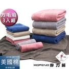 【MORINO摩力諾】美國棉五星級緞檔方巾毛巾浴巾 免運