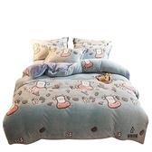 珊瑚絨床罩四件套冬法蘭絨床單被套雙面絨加厚【爱物及屋】