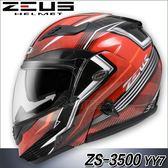 ZEUS 瑞獅 碳纖維可樂帽 ZS-3500 YY7 紅 3500 可掀式 全罩 安全帽 汽水帽 內藏墨鏡 免運送贈品 23番