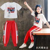 女童套裝新款時髦洋氣兒童運動兩件套大童裝女孩 JY244【大尺碼女王】