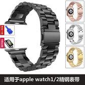聖誕元旦鉅惠 apple watch手錶帶  適用apple watch三珠金屬不銹鋼錶帶蘋果iwatch1/2/3代手錶腕帶男