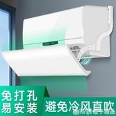 空調擋風板防直吹防風罩導遮風板出風口擋板檔冷氣壁掛式月子通用 (橙子精品)