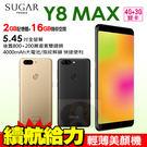 SUGAR Y8 MAX 2G/16G 5.45吋 三鏡頭 全螢幕 智慧型手機 免運費