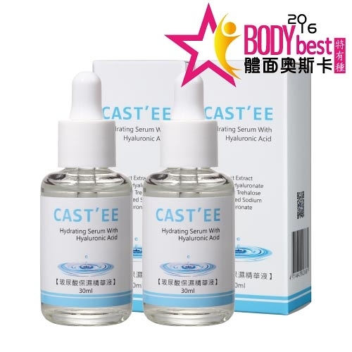 【預購】純素產品 買一送一 CASTEE玻尿酸保濕精華液(第三代)-補水-保濕-鎖水-保濕安瓶功效