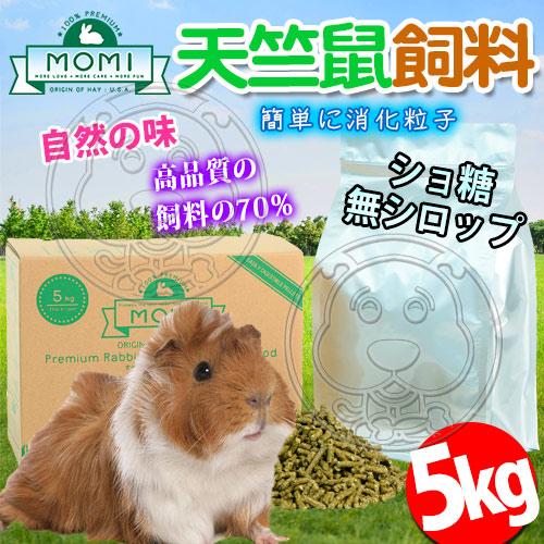 【培菓寵物48H出貨】美國摩米MOMI》營養全CG天竺鼠70%優質牧草飼料-5kg