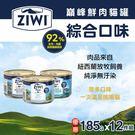 【毛麻吉寵物舖】ZiwiPeak巔峰 92%鮮肉無穀貓主食罐-海鮮口味混搭12件組(185g) 貓罐頭