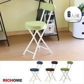 【RICHOME 】CH1047《ID日式多彩時尚折疊椅-6入》戶外椅/折疊椅/孝親椅/涼椅/餐椅/搖椅/電腦椅