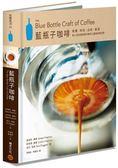 (二手書)藍瓶子咖啡:栽種、烘焙、品飲、品嘗,第三波浪潮明星的咖啡工藝與經營哲學..