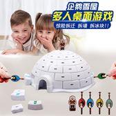 兒童桌面游戲類 企鵝雪屋親子互動成人大人益智玩具桌游抖音同款