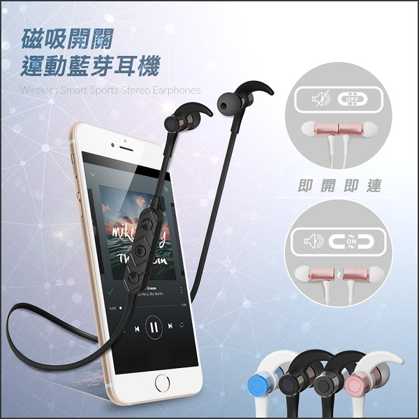 台灣現貨 磁吸開關運動藍芽耳機 生活防水 免持聽筒 即開即連 藍牙耳機 運動裝備 磁吸開關