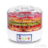 小型食品烘干機家用220v乾果機寵物肉類水果蔬菜食物脫水風干機 nm3345 【VIKI菈菈】