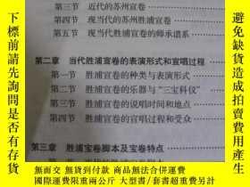 二手書博民逛書店罕見蘇州勝浦宣卷Y20509 史琳著 古吳軒出版社 ISBN:9