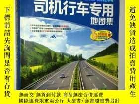二手書博民逛書店罕見中國高速公路城鄉公路網司機行車專用地圖集Y23984 中國旅