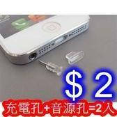蘋果i5/5c/5s/6/6 plus 安卓 HTC 三星 小米 索尼 矽膠手機數據線防塵塞 耳機防塵塞【J10】