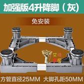 洗衣機底座 洗衣機底座托架置物腳架行動萬向輪滾筒通用墊高全自動T
