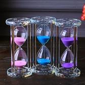 沙漏 水晶沙漏計時器兒童15/30分鐘時間防摔創意家居擺件小生日禮物女【快速出貨好康8折】