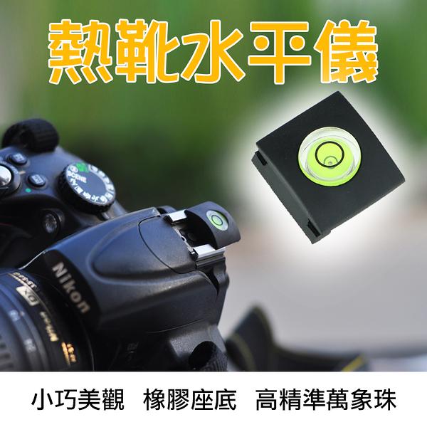攝彩@相機熱靴蓋 水平儀 保護閃光燈座 Nikon Canon Sony Pentax Olympus熱靴蓋