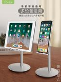 手機桌面懶人支架簡約便攜多功能iPad平板電腦直播托架看電視視頻便攜創意蘋果支駕 NMS街頭潮人