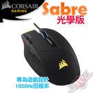 [ PC PARTY ] 海盜船 Corsair SABRE RGB 軍刀 10000 DPI光學版 電競滑鼠