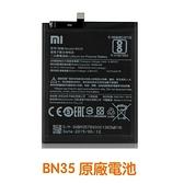 送4大好禮【含稅附發票】小米 BN35 紅米5 紅米 5 原廠電池