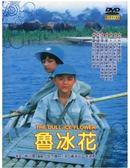 【停看聽音響唱片】【DVD】魯冰花 (數位修復版)