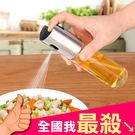 油壺 分裝瓶 氣炸鍋專用 防漏油罐 玻璃...