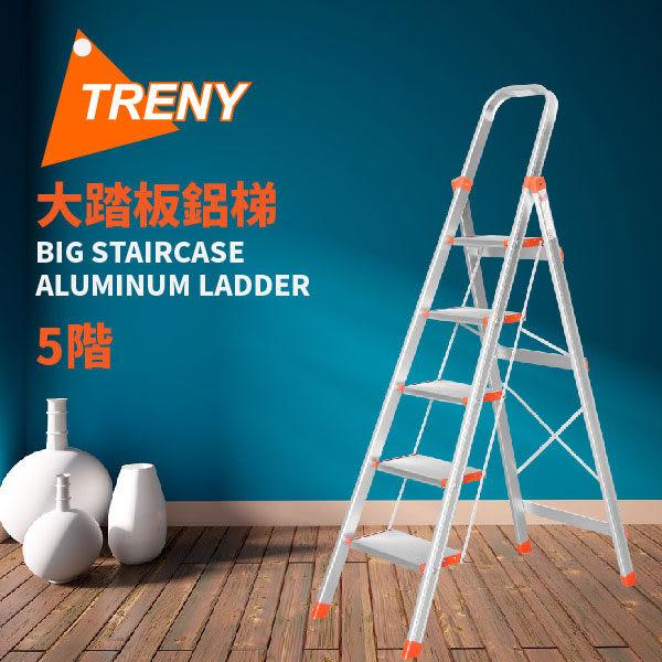 [家事達] HD -3680 TRENY 大踏板 五階鋁梯 特價 梯子 扶手梯 A字梯 一字梯 工作梯