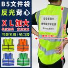 安全服 反光衣 (XL加大) 工程背心(B5透明夾) 客製化 LOGO 保全 救護 反光背心 警消【塔克】